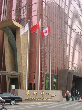 Reignwood Centre, Beijing