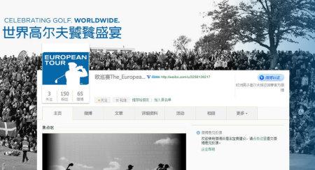 European Tour Weibo