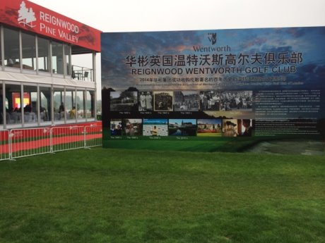 Large signboard behind the 18th green at Pine Valley Golf Club in Beijing last week