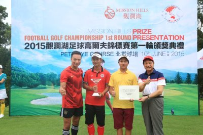 Footgolf winners Shen Rong (second from left) and Mission Hills' Junior Golfer Chen Yujun (second from right) are congratulated by former Chairman of Guangdong Golf Association Mr Xu Deli(right) and Mission Hills Group Vice Chairman Mr. Tenniel Chu(left) (photograph by Miao Hua/Mission Hills)